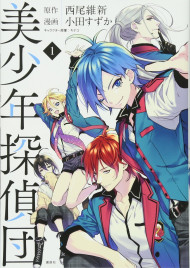Pretty Boy Detective Club (manga), Volume 1