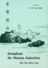 Scrapbook For Chinese Collectors: The Shu Hua Shuo Ling