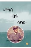 Meles Biye Sayew