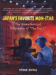 Japan's Favourite Monster